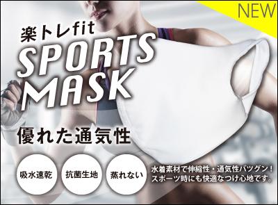 PICK UP ピックアップ01 マスク